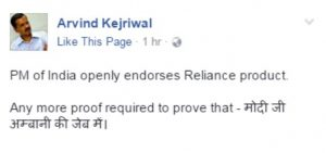 PM of India openly endorses Reliance product (4)